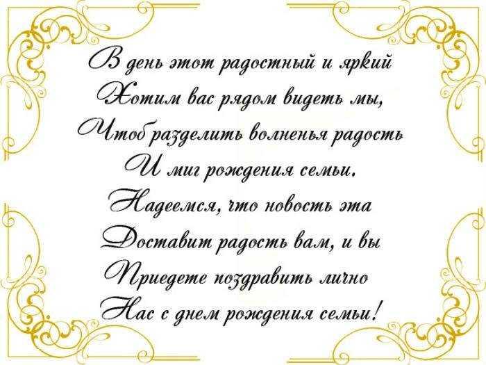 Зайке моей стих на свадьбу