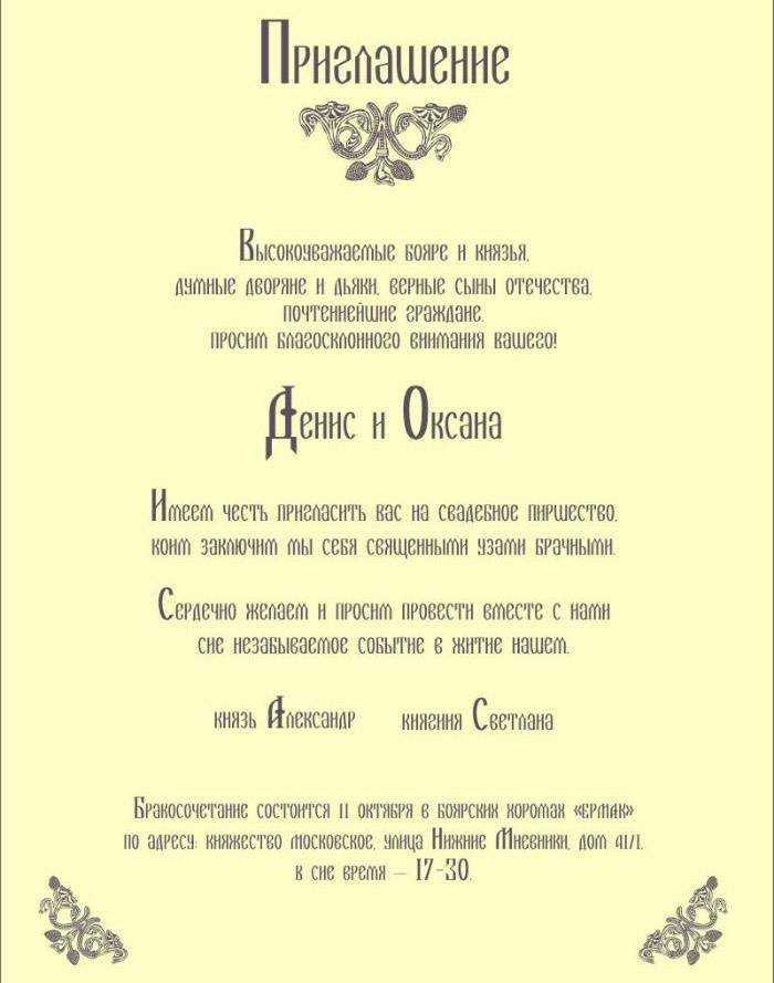 53a5784894c189 Текст запрошення на весілля для батьків у різних стилях, віршах і прозі