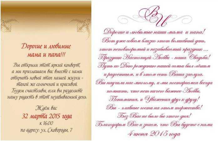 6d071f95355f80 Зразок запрошення на весілля з прикладами тексту, фото