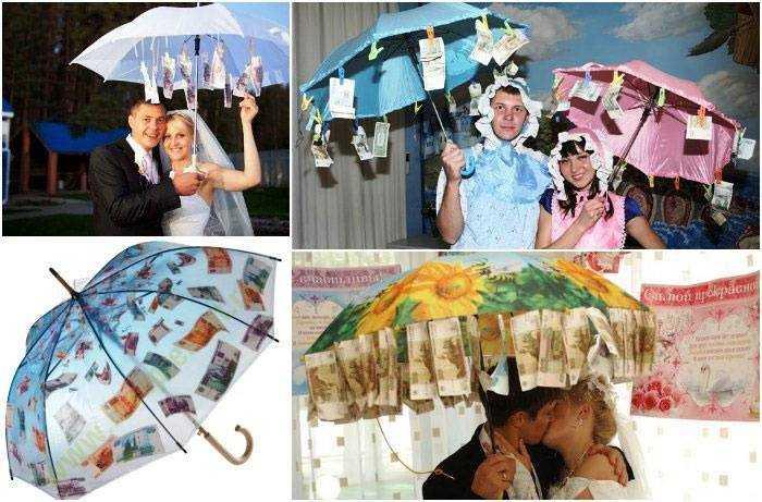 Как подарить на свадьбу зонтик с деньгами