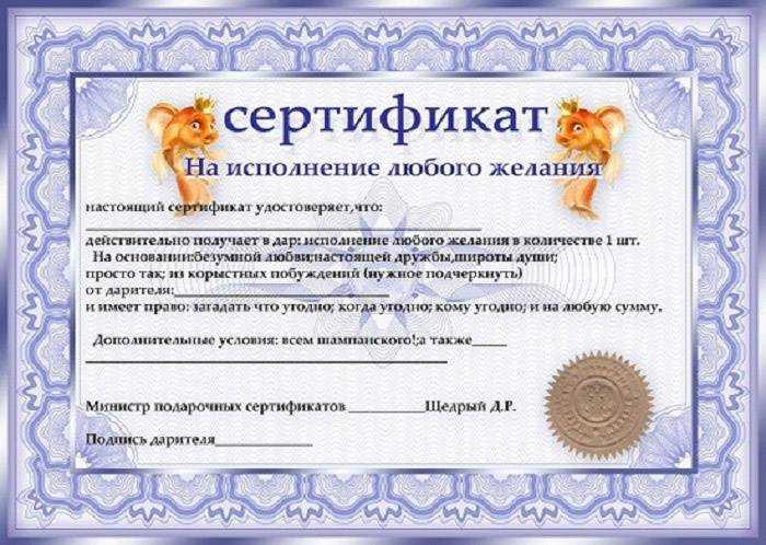 Крутые сертификаты в подарок 3