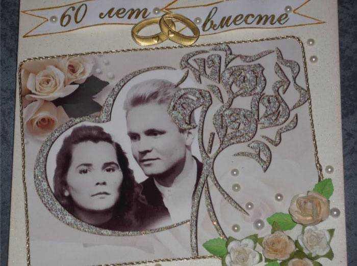 Поздравления на 60 летие свадьбы